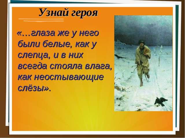 Узнай героя «…глаза же у него были белые, как у слепца, и в них всегда стояла...
