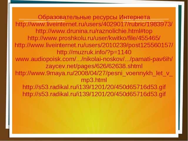 Образовательные ресурсы Интернета http://www.liveinternet.ru/users/4029017/ru...
