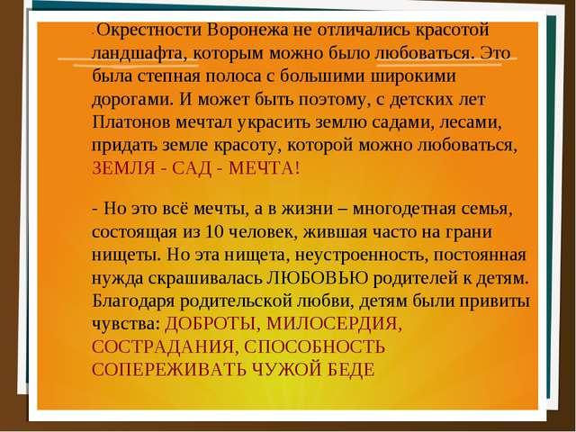 - Окрестности Воронежа не отличались красотой ландшафта, которым можно было л...