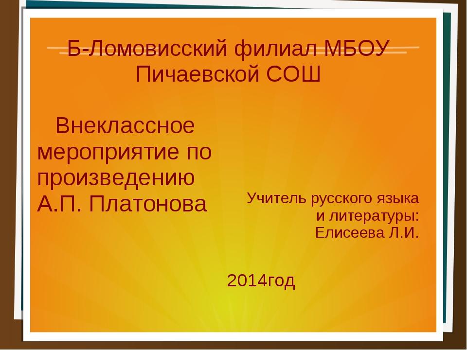 Б-Ломовисский филиал МБОУ Пичаевской СОШ Внеклассное мероприятие по произвед...