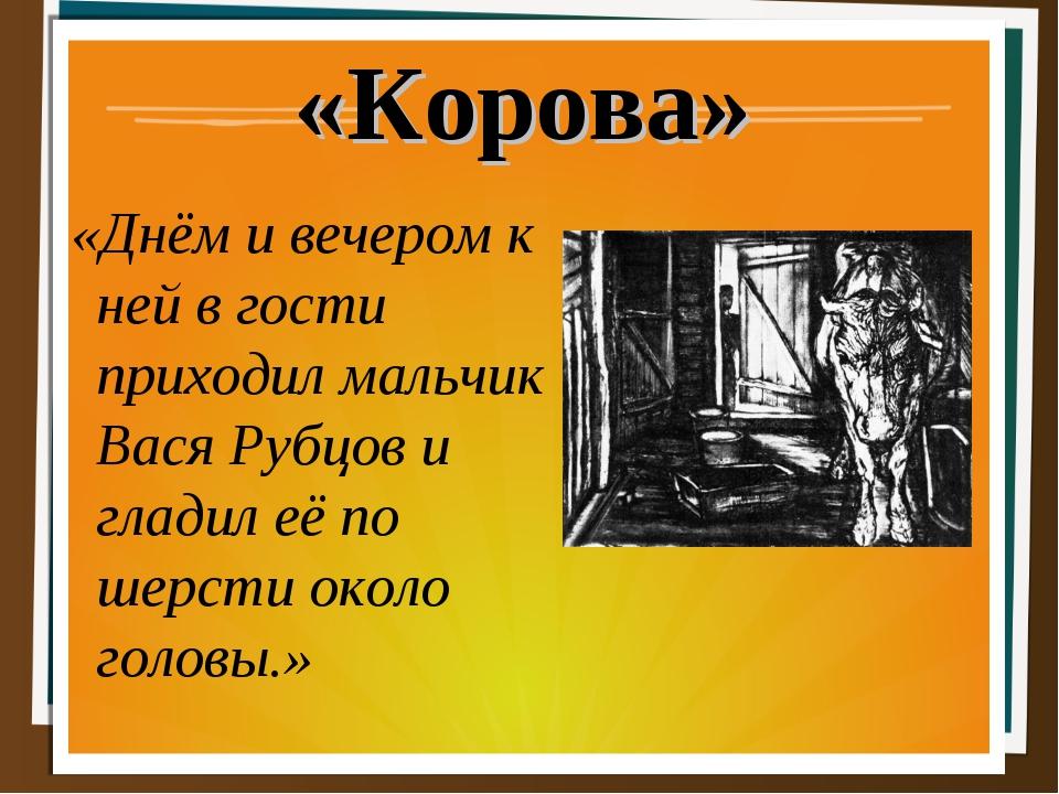 «Корова» «Днём и вечером к ней в гости приходил мальчик Вася Рубцов и гладил...