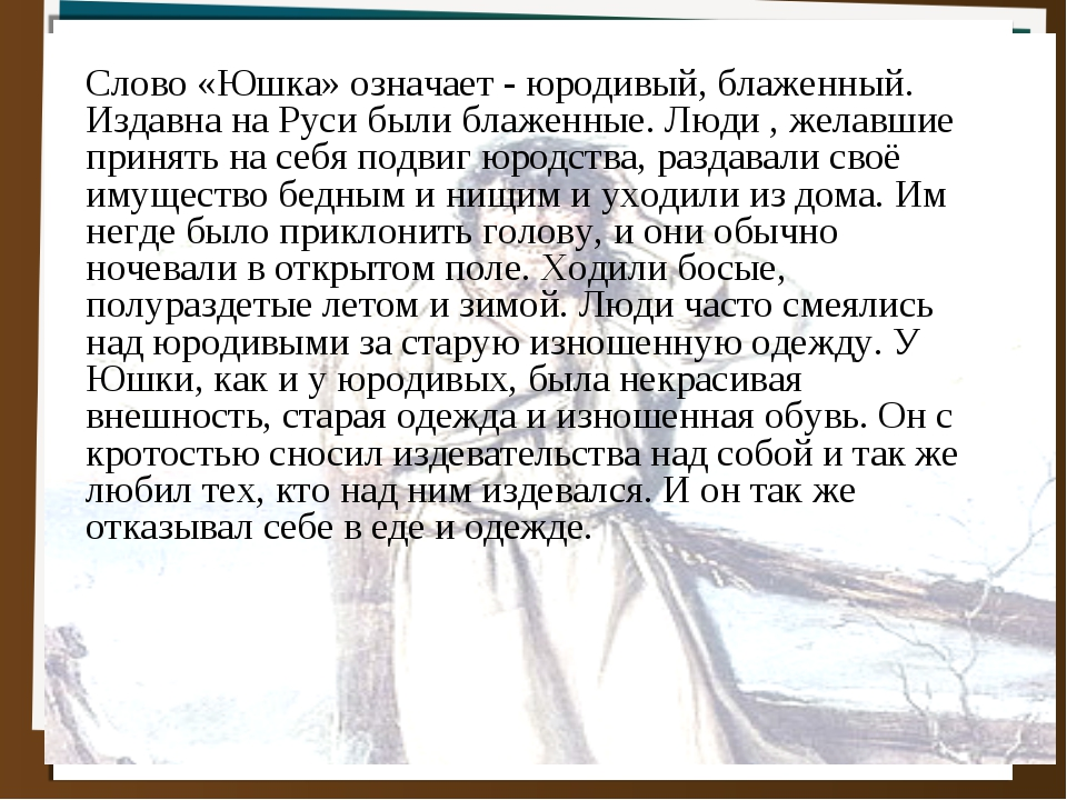Слово «Юшка» означает - юродивый, блаженный. Издавна на Руси были блаженные....