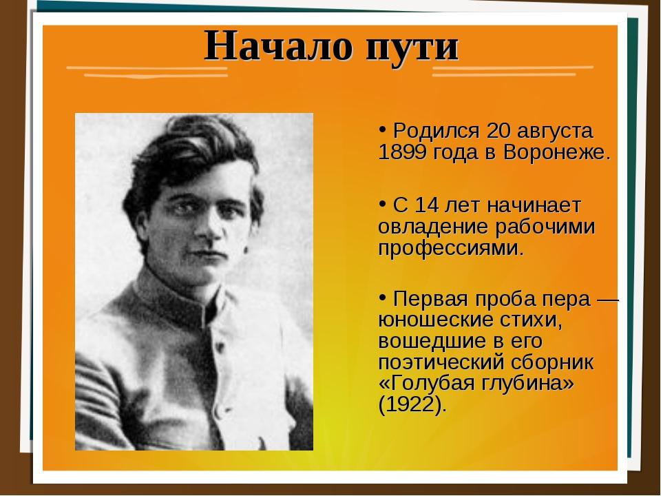 Родился 20 августа 1899 года в Воронеже. С 14 лет начинает овладение рабочим...