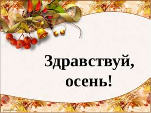 Здравствуй, осень! Фон -Ранько Елена Алексеевна учитель начальных классов МАО