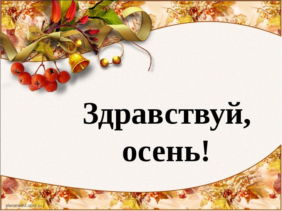 Здравствуй, осень! Фон -Ранько Елена Алексеевна учитель начальных классов МАО...