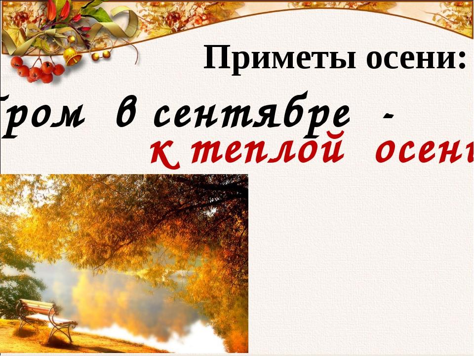 Приметы осени: Гром в сентябре - к теплой осени