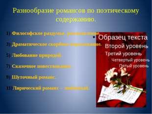 Разнообразие романсов по поэтическому содержанию. Философское раздумье, размы