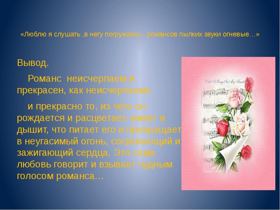 «Люблю я слушать ,в негу погружаясь , романсов пылких звуки огневые…» Вывод....