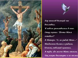 Хор ангелов великий час восславил, И небеса расплавились в огне. Отцу сказал: