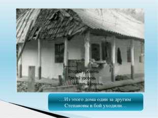 …Из этого дома один за другим Степановы в бой уходили…