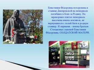 Епистиния Фёдоровна похоронена в станице Днепровской на мемориале погибших в