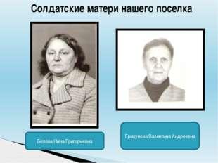 Белова Нина Григорьевна Грицунова Валентина Андреевна Солдатские матери нашег