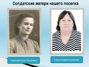 Капуза Людмила Даниловна Солдатские матери нашего поселка Черноокая Елена Лук