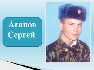 Агапов Сергей