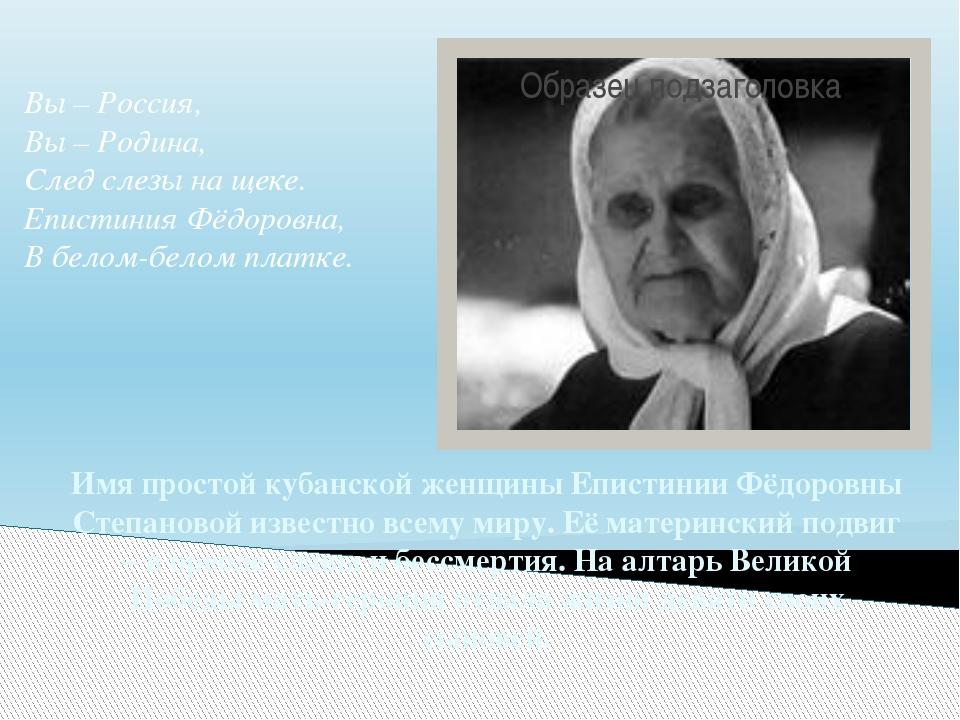 Имя простой кубанской женщины Епистинии Фёдоровны Степановой известно всему...