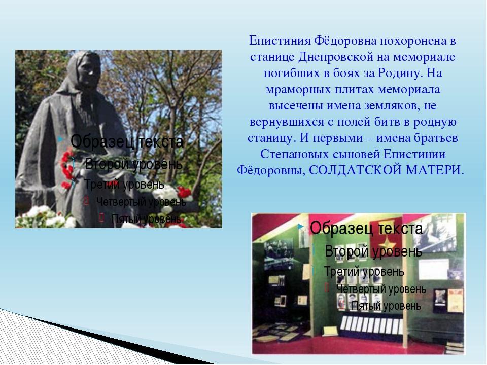 Епистиния Фёдоровна похоронена в станице Днепровской на мемориале погибших в...