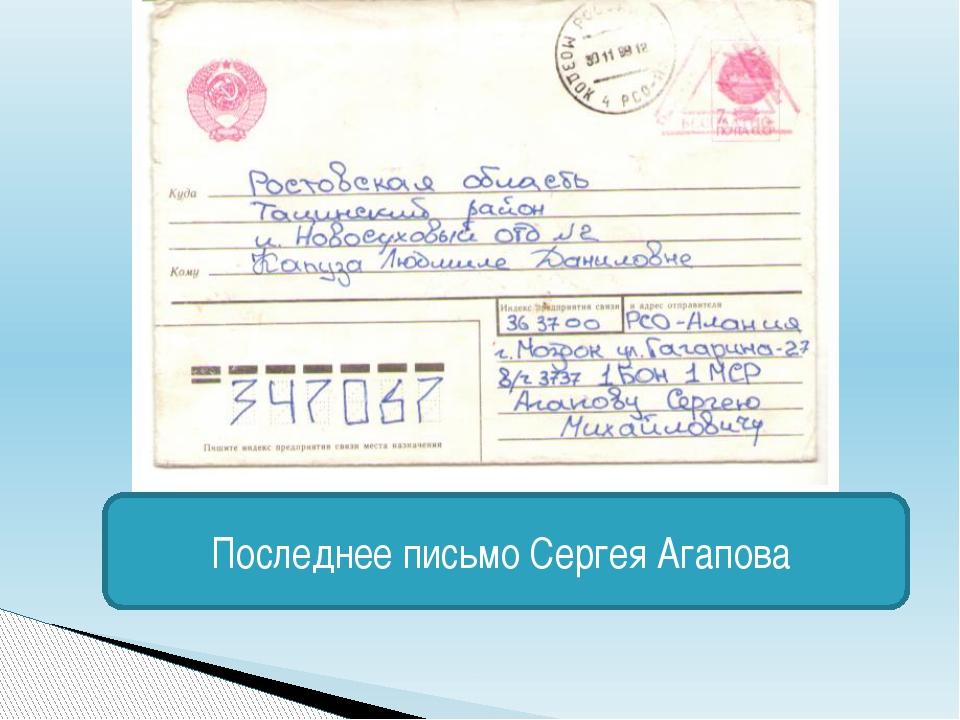 Последнее письмо Сергея Агапова