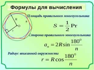 Формулы для вычисления Площадь правильного многоугольника Сторона правильного