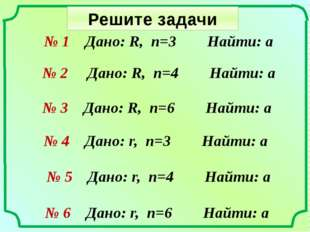 Решите задачи № 1 Дано: R, n=3 Найти: а № 2 Дано: R, n=4 Найти: а № 3 Дано: R