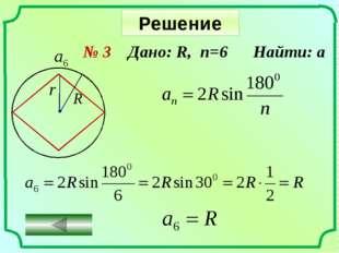 Домашнее задание П.116, с. 172-173 № 21 № 24