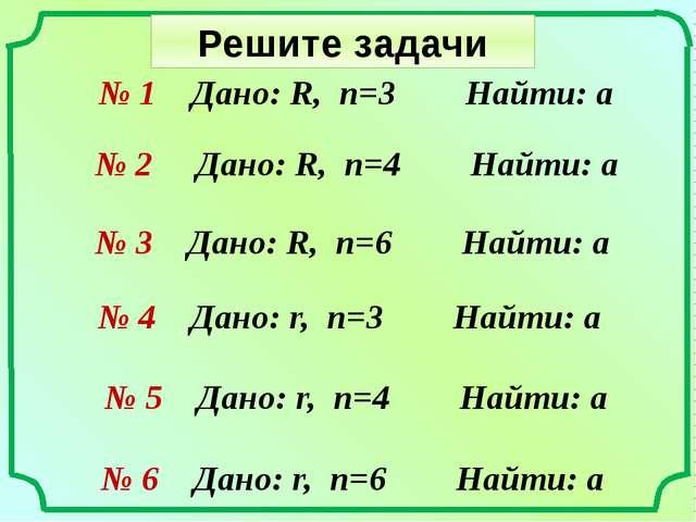 Решите задачи № 1 Дано: R, n=3 Найти: а № 2 Дано: R, n=4 Найти: а № 3 Дано: R...