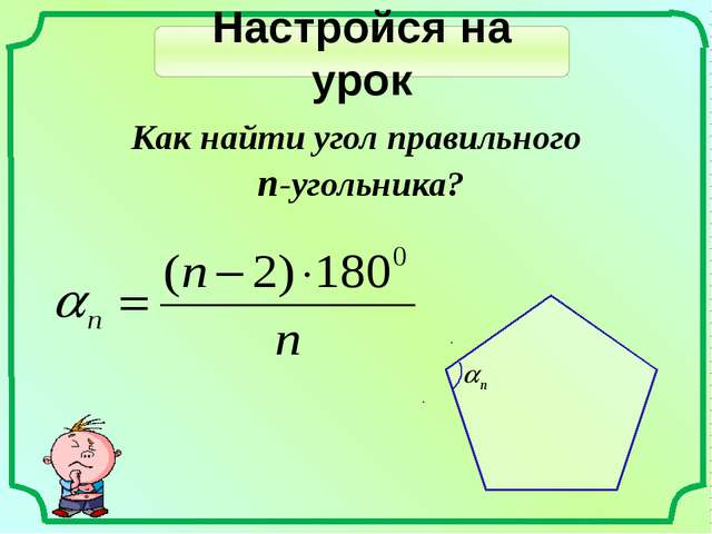 Настройся на урок Как найти угол правильного n-угольника?
