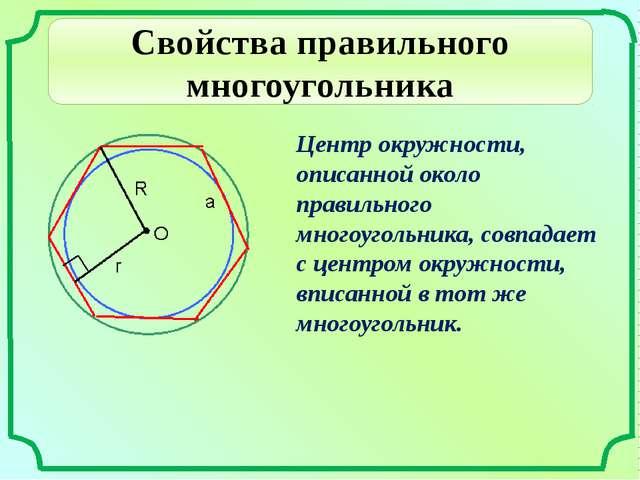 Свойства правильного многоугольника Центр окружности, описанной около правиль...
