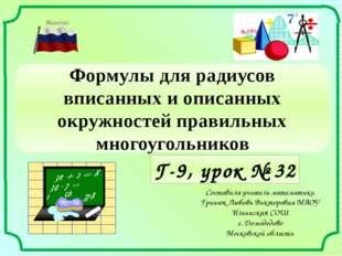 Г-9, урок № 32 Составила учитель математики Гринюк Любовь Викторовна МАОУ Иль