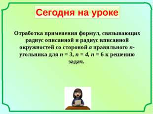 Сегодня на уроке Отработка применения формул, связывающих радиус описанной и