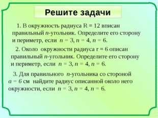 Решите задачи  1. В окружность радиуса R = 12 вписан правильный п-угольник.
