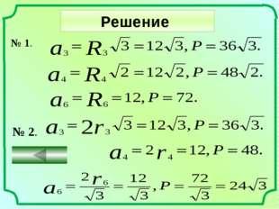 Решите задачу Дано: S=16, n=4 Найти: a, r, R, P Мы знаем формулы: № 4 Найдите