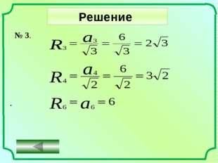 Решите задачу № 5 Дано: P=6, n=3 Найти: R, a, r, S Мы знаем формулы: Найдите