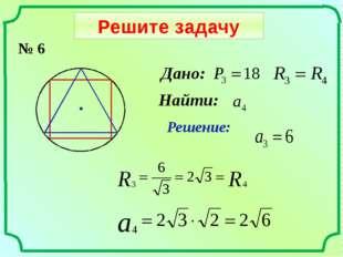 Проверь свои знания 2) Внешний угол правильного n-угольника равен 50º. Найдит