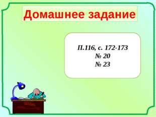 Проверь свои знания 3) Как найти угол правильного n-угольника? 4) Внутренний