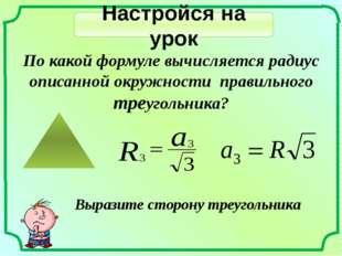 Настройся на урок По какой формуле вычисляется радиус описанной окружности пр