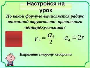 Настройся на урок По какой формуле вычисляется радиус вписанной окружности пр