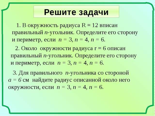 Решите задачи  1. В окружность радиуса R = 12 вписан правильный п-угольник....