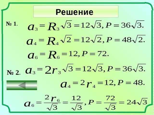 Решите задачу Дано: S=16, n=4 Найти: a, r, R, P Мы знаем формулы: № 4 Найдите...