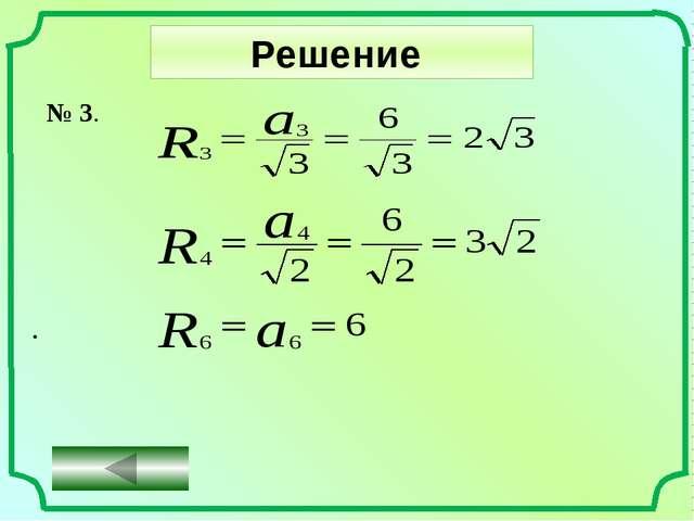 Решите задачу № 5 Дано: P=6, n=3 Найти: R, a, r, S Мы знаем формулы: Найдите...