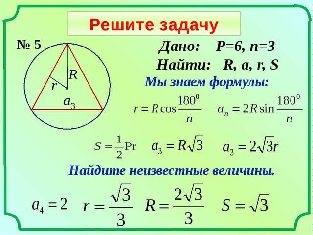 Домашнее задание П.116, с. 172-173 № 20 № 23