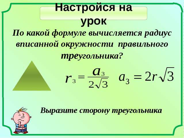 Настройся на урок По какой формуле вычисляется радиус вписанной окружности пр...