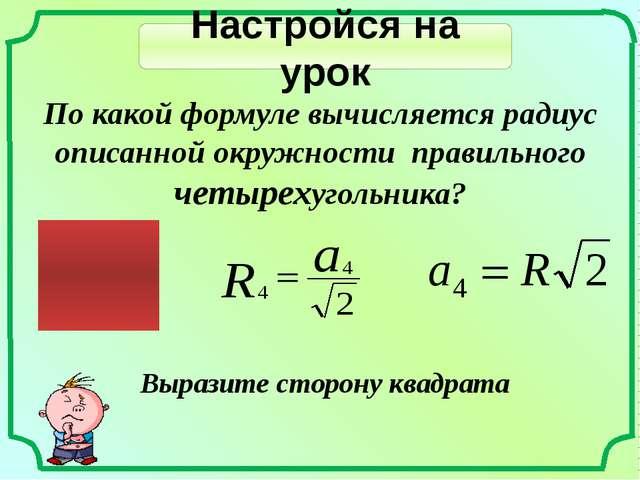 Настройся на урок По какой формуле вычисляется радиус описанной окружности пр...