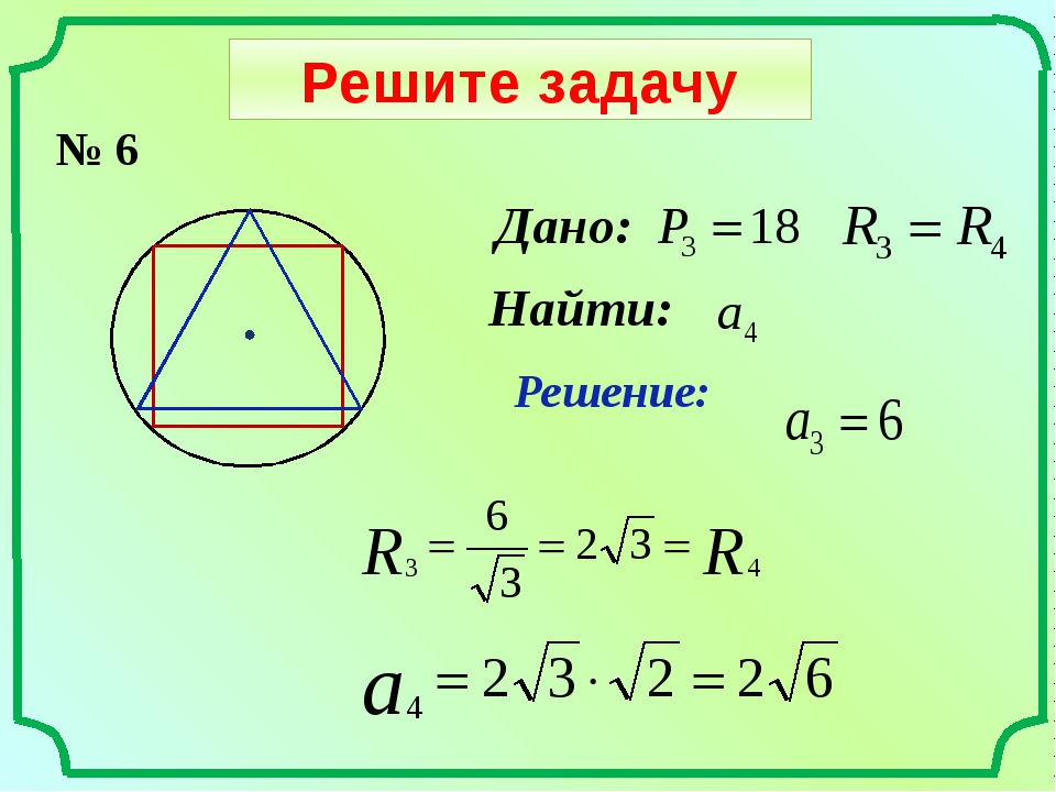 Проверь свои знания 2) Внешний угол правильного n-угольника равен 50º. Найдит...
