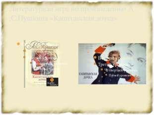 Литературная игра по произведению А .С.Пушкина «Капитанская дочка»