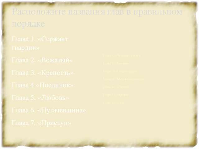 Расположите названия глав в правильном порядке Глава 1. «Сержант гвардии» Г...