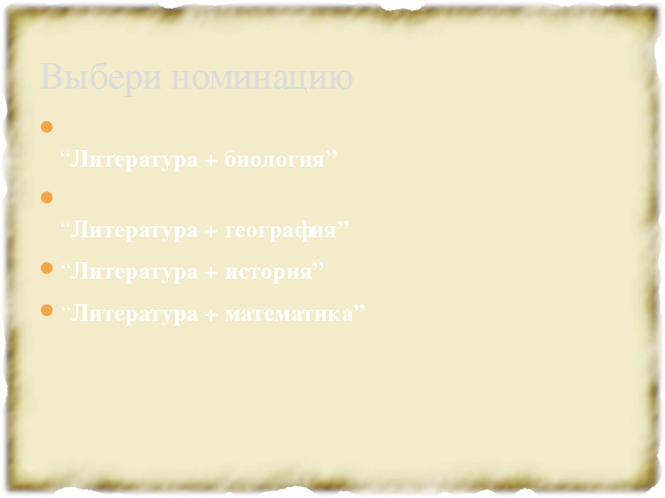 """Выбери номинацию  """"Литература + биология""""   """"Литература + география""""  """"Лит..."""