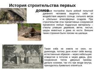 История строительства первых домов Первые постройки были робкой попыткой дре