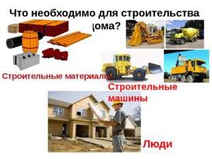 Что необходимо для строительства дома? Строительные машины Строительные матер