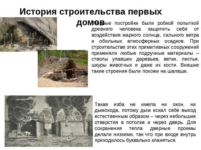 История строительства первых домов Первые постройки были робкой попыткой дре...