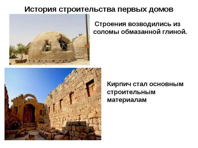 История строительства первых домов Строения возводились из соломы обмазанной...